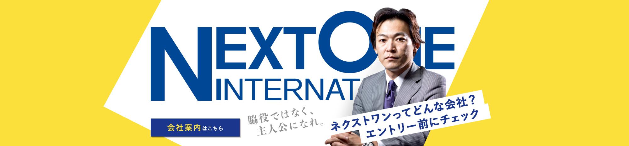 NEXTONE INTERNATIONAL 会社案内はこちら。ネクストワンってどんな会社?エントリー前にチェック