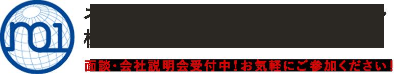 ネクストワンインターナショナル株式会社