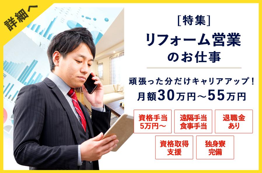 http://[特集]住宅営業のお仕事